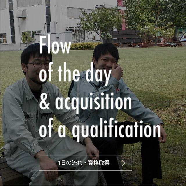 1日の流れ・資格取得